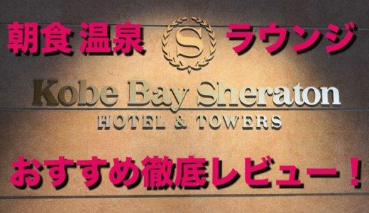 【宿泊記】神戸ベイシェラトンのおすすめ!朝食 クラブラウンジ 温泉 客室 など口コミレビュー