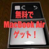 【無料】でMacBook Airをゲットした方法とその理由を解説【ポイ活】