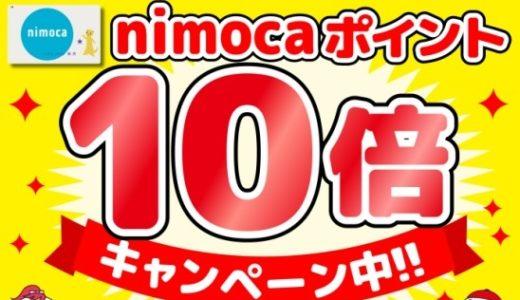 【2018年3月】nimocaポイント10倍キャンペーン実施!のお知らせ
