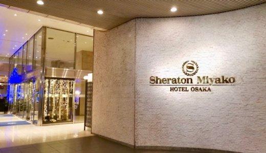 【シェラトン都ホテル大阪】全客室タイプ グレード比較総まとめ 改装有無 宿泊料金など部屋のアップグレードや予約の参考にどうぞ