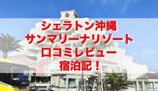 【シェラトン沖縄宿泊記ブログ2020】子連れにおすすめ!無料朝食・アップグレードなど口コミレビュー