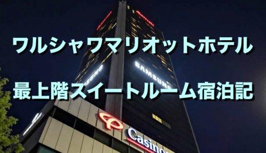 【おすすめ】ワルシャワマリオットホテル 最上階スイートルーム宿泊記 チタンエリートパワー炸裂でアップグレード!