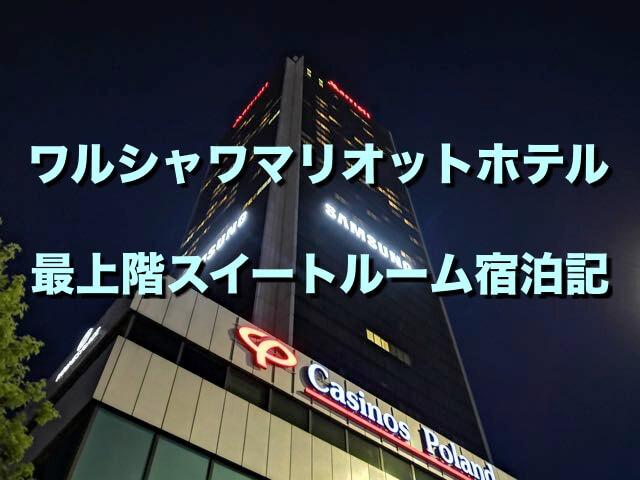 【おすすめ】ワルシャワ マリオット ホテル宿泊記 チタンエリートパワー炸裂!最上階のスイートルームへアップグレード