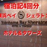 【横浜ベイシェラトン ホテル&タワーズ】宿泊記4回分! ブログ口コミレビュー<コロナ>